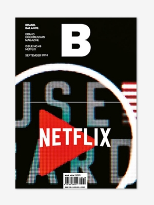 MAGAZINE B- Issue No. 49 Netflix